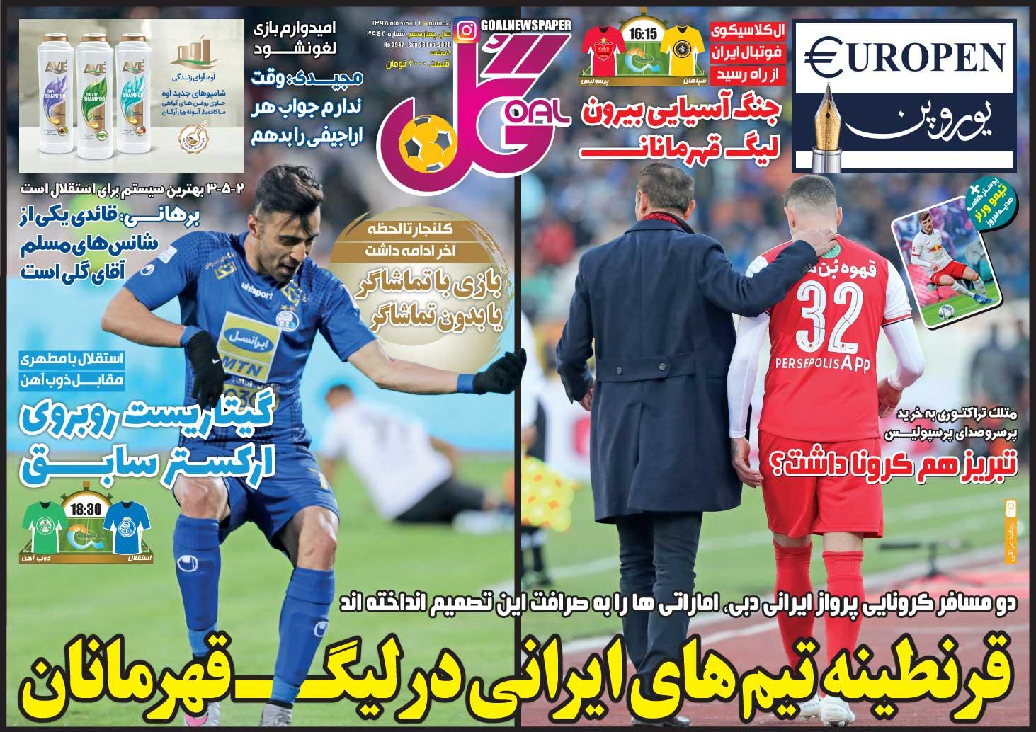 صفحه اول روزنامه گل یکشنبه ۴ اسفند ۹۸