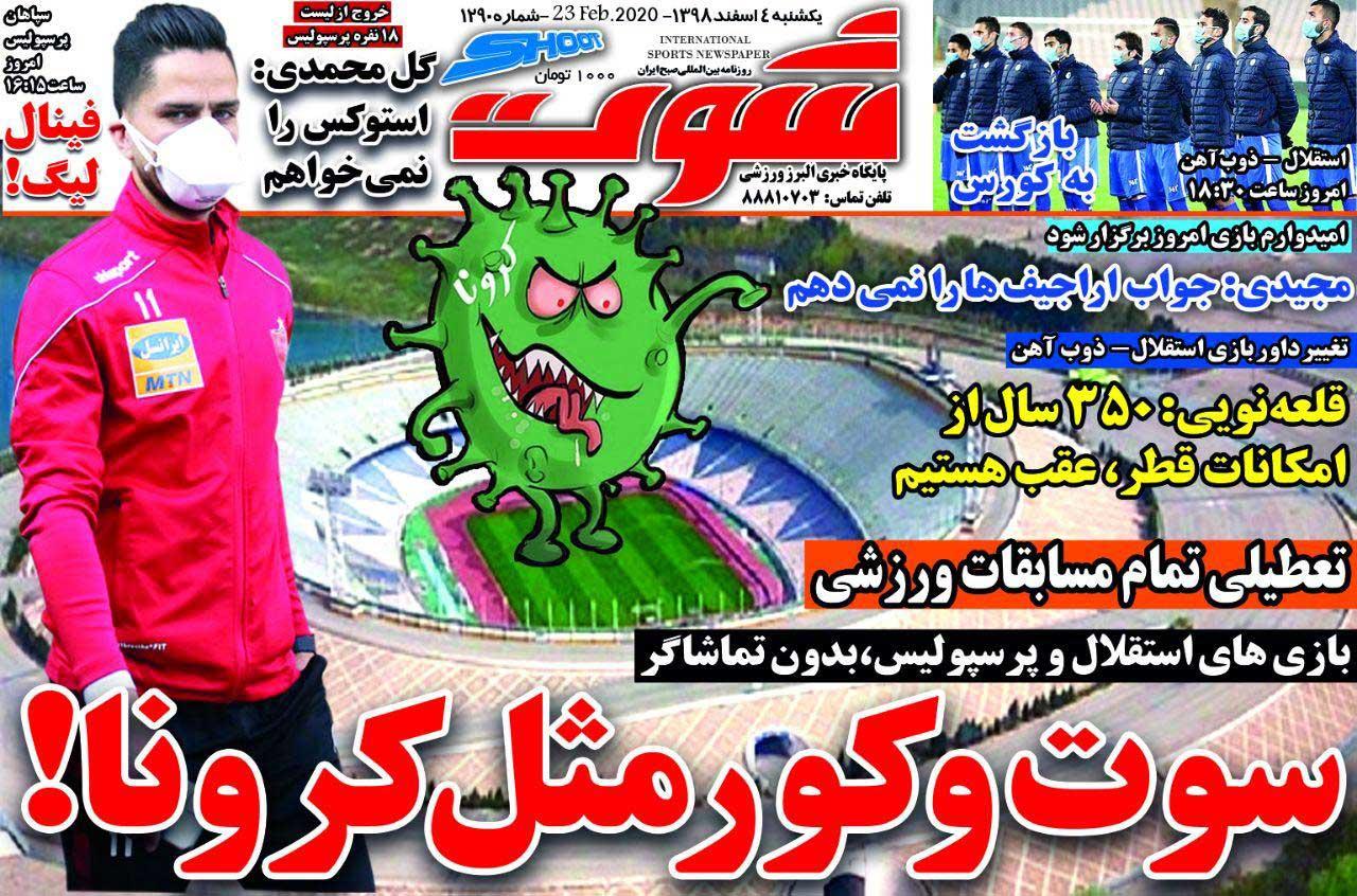 صفحه اول روزنامه شوت یکشنبه ۴ اسفند ۹۸