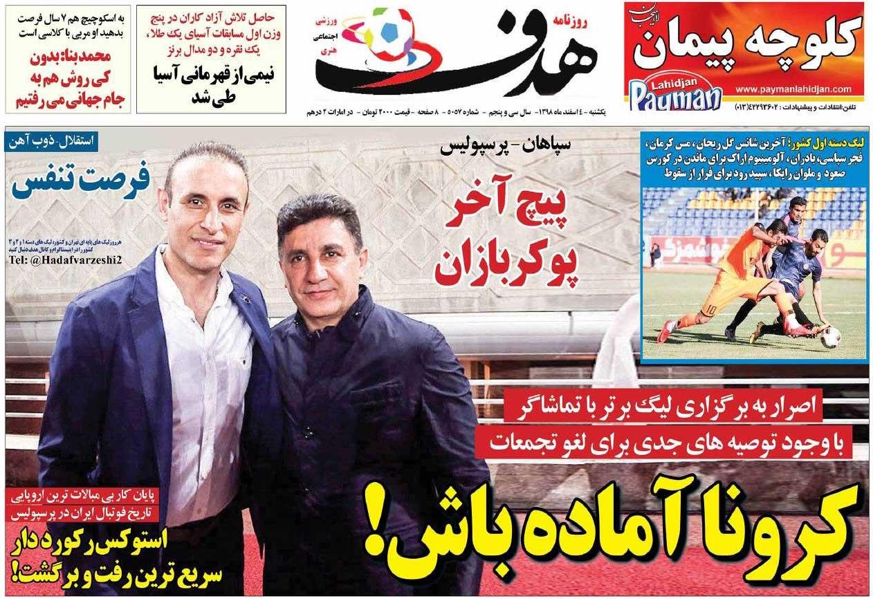 صفحه اول روزنامه هدف یکشنبه ۴ اسفند ۹۸