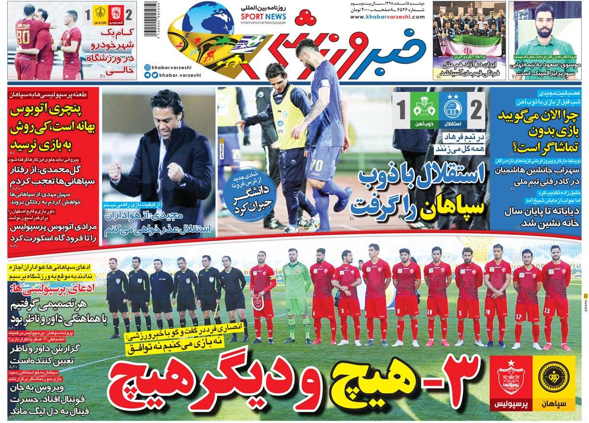 صفحه اول روزنامه خبرورزشی دوشنبه ۵ اسفند ۹۸