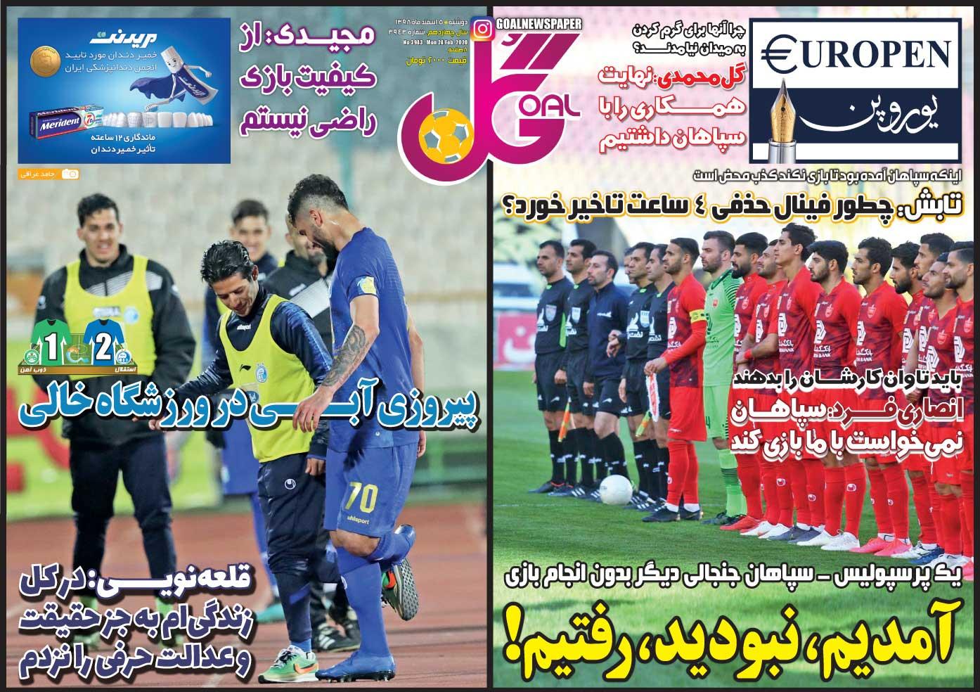 صفحه اول روزنامه گل دوشنبه ۵ اسفند ۹۸