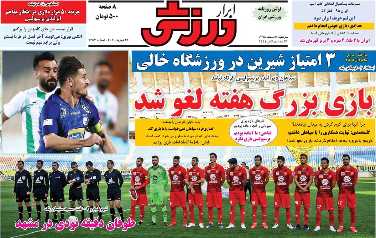 صفحه اول روزنامه ابرارورزشی دوشنبه ۵ اسفند ۹۸