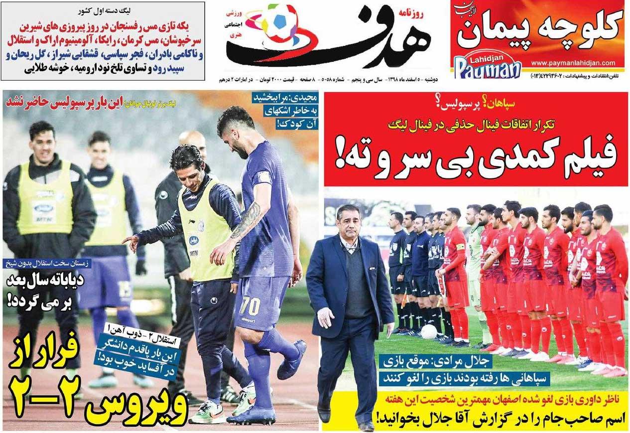 صفحه اول روزنامه هدف دوشنبه ۵ اسفند ۹۸