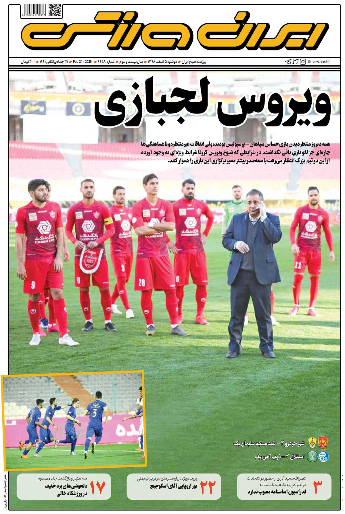 صفحه اول روزنامه ایرانورزشی دوشنبه ۵ اسفند ۹۸