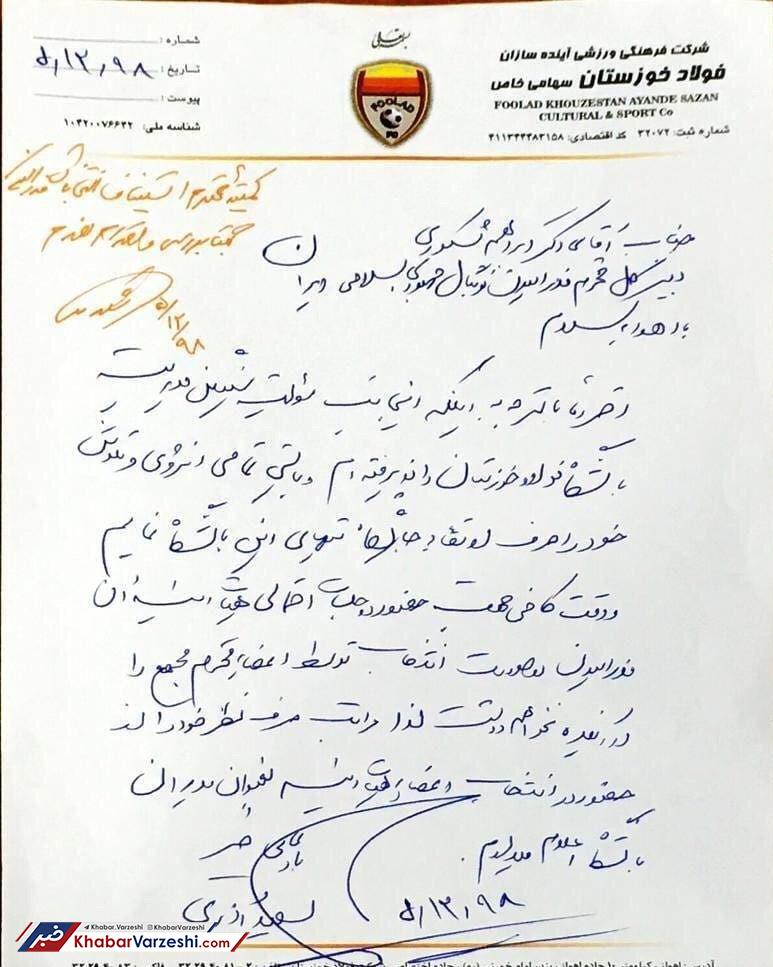 عکس  سعید آذری استعفا داد