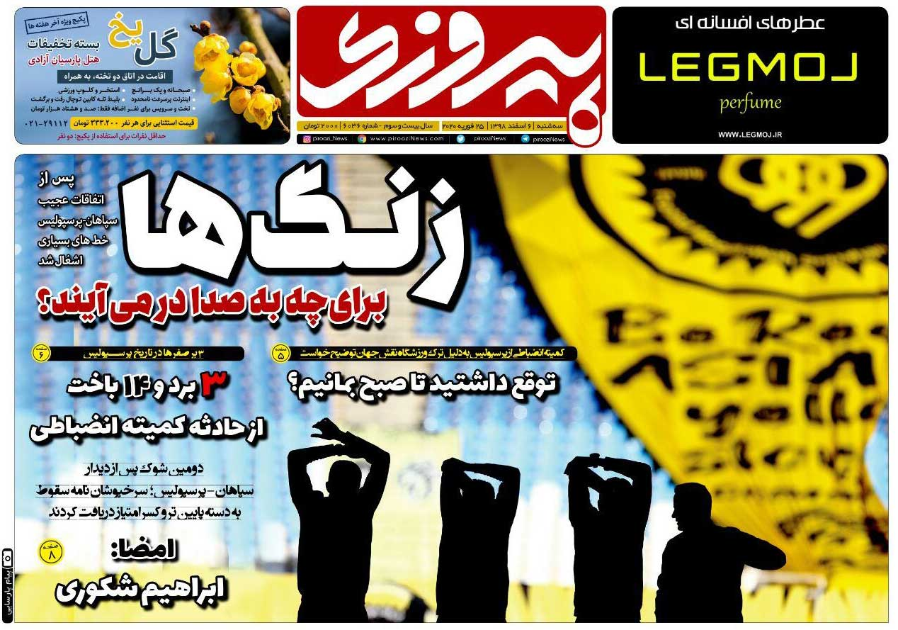صفحه اول روزنامه پیروزی سهشنبه ۶ اسفند ۹۸