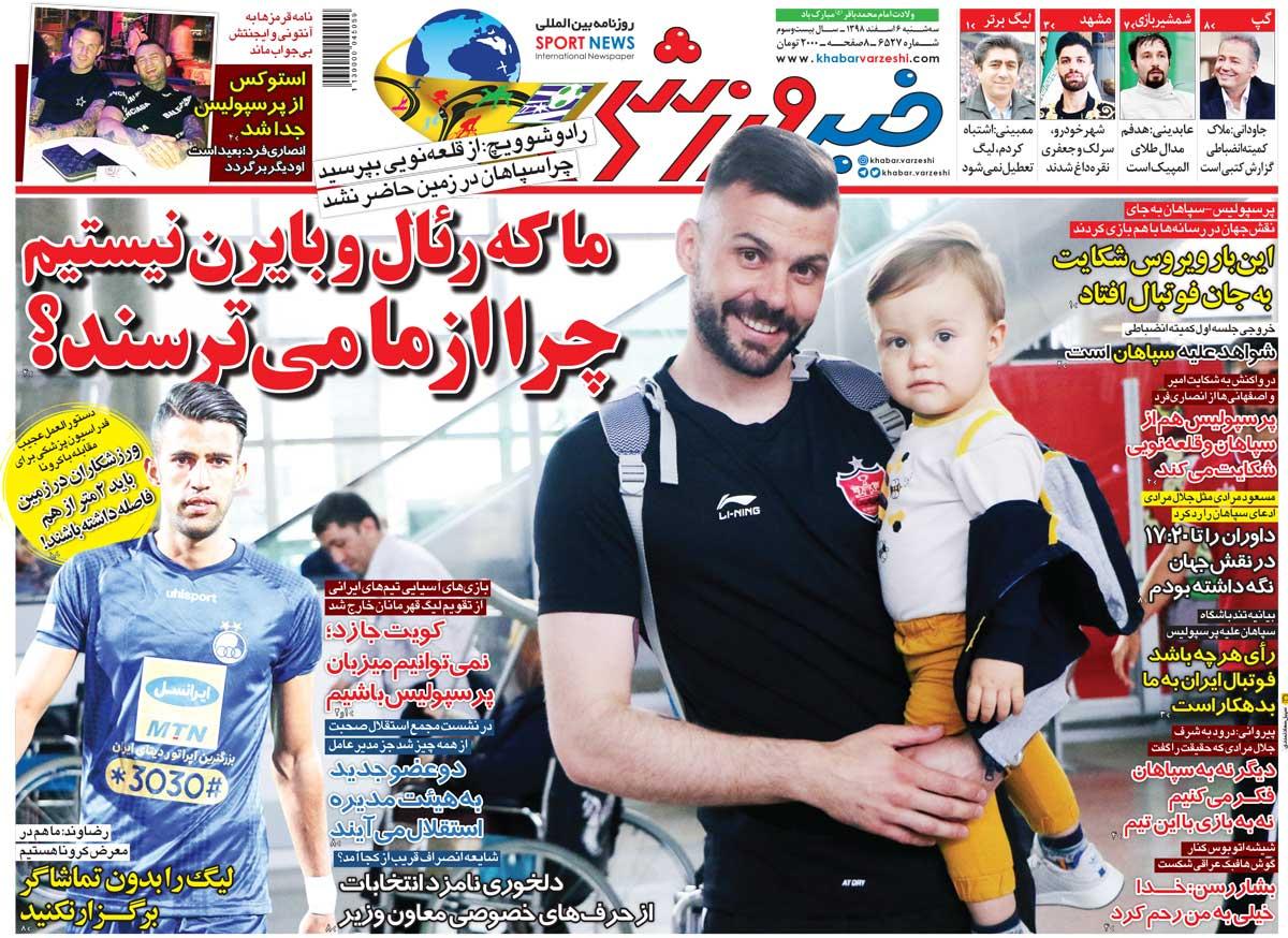 صفحه اول روزنامه خبرورزشی سهشنبه ۶ اسفند ۹۸