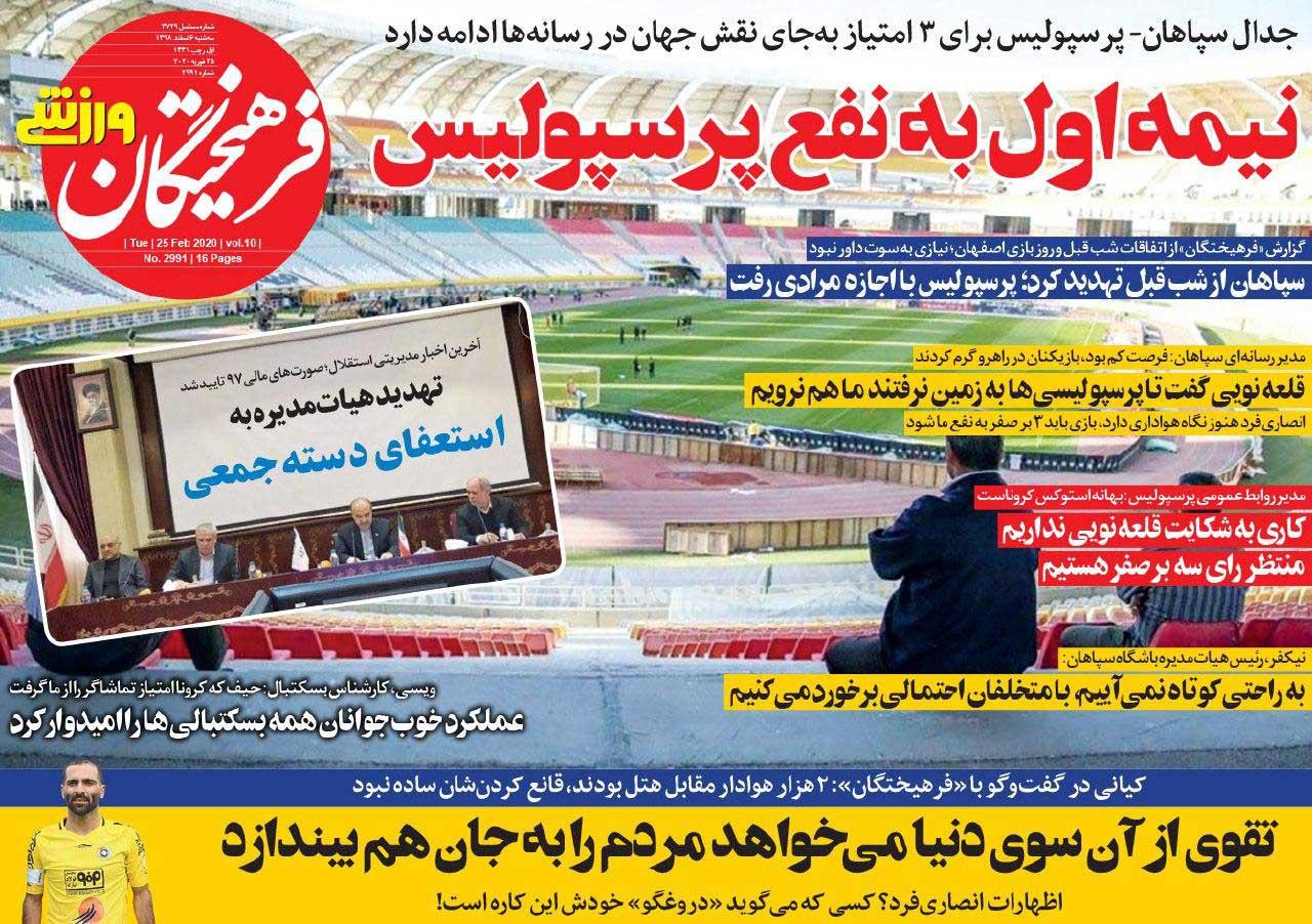 صفحه اول روزنامه فرهیختگانورزشی سهشنبه ۶ اسفند ۹۸