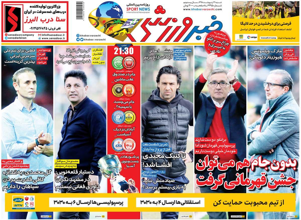 روزنامه خبروررزشی| بدون جام هم میتوان جشن قهرمانی گرفت