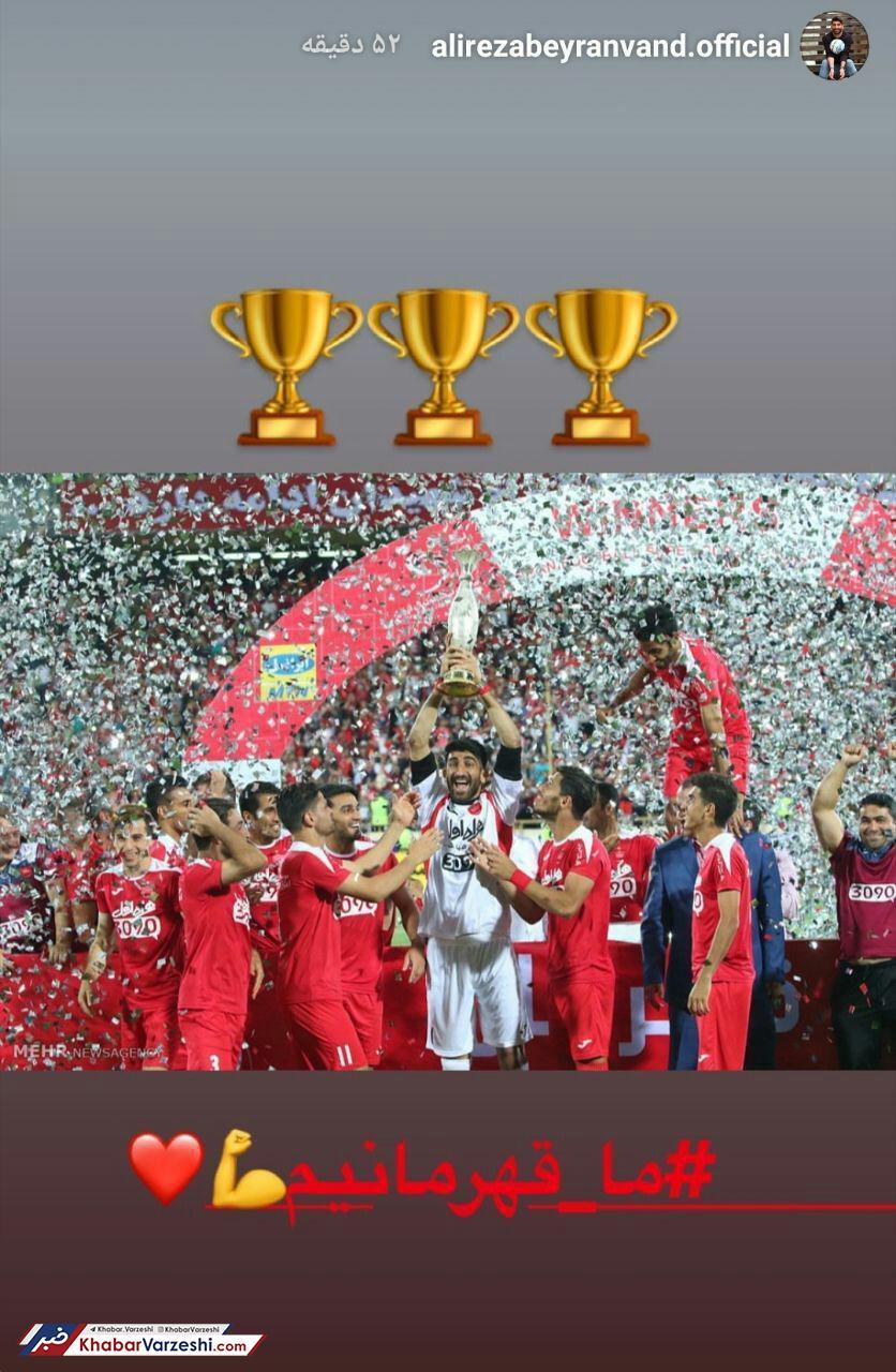 عکس  بیرانوند جام قهرمانی را بالای سر برد