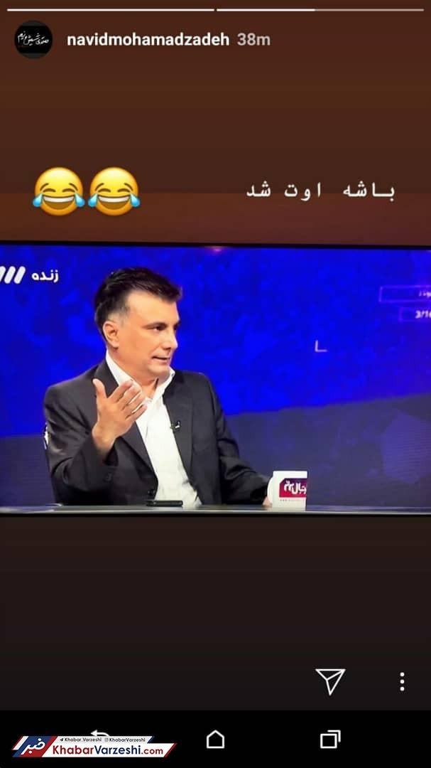 عکس| واکنش نوید محمدزاده به داوری بازی استقلال