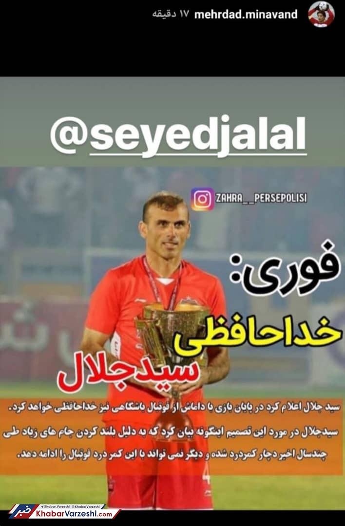 عکس  شوخی به سبک پرسپولیسیها؛ خداحافظی سیدجلال بعد از فینال جام حذفی!