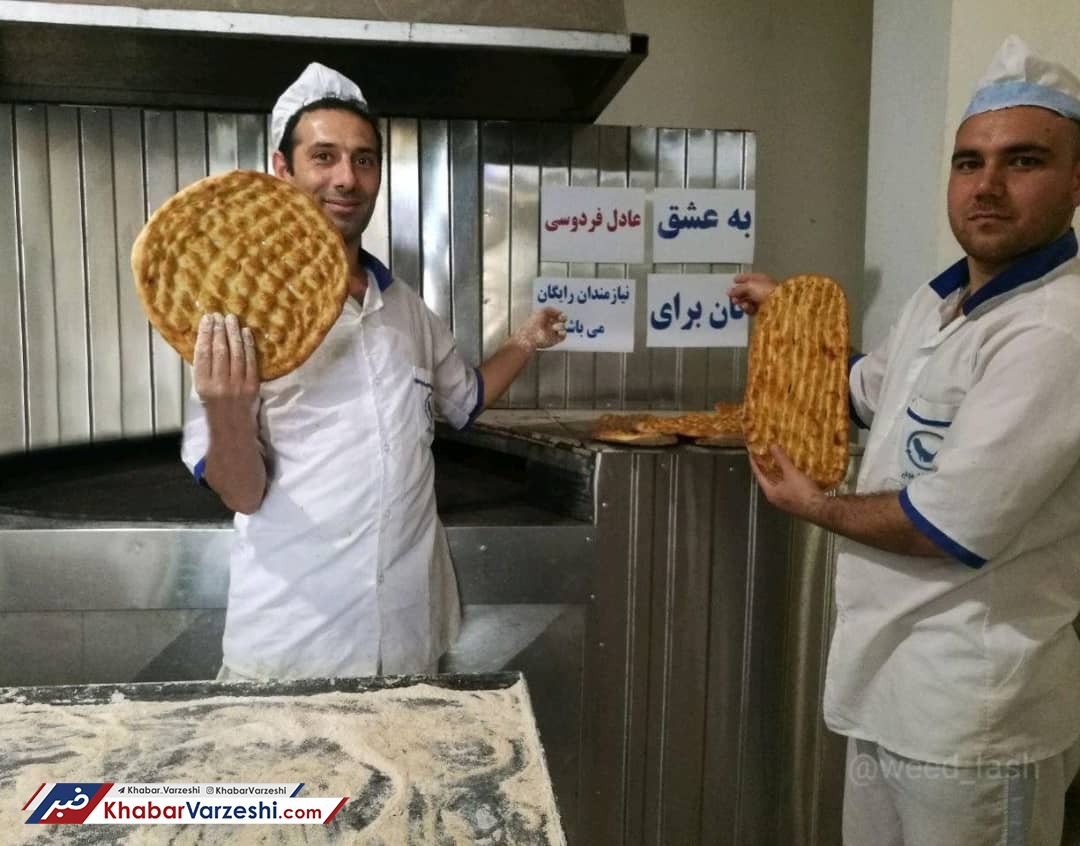 عکس| نان رایگان به عشق عادل