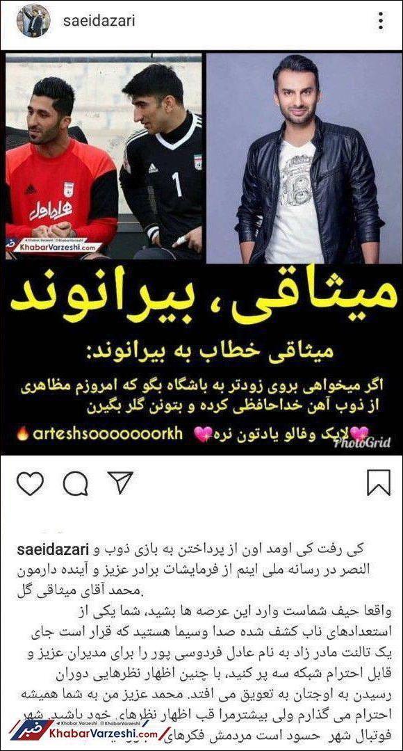 عکس| طعنه سنگین مدیرعامل ذوب آهن به محمدحسین میثاقی