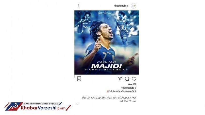 عکس  تبریک AFC به مجیدی