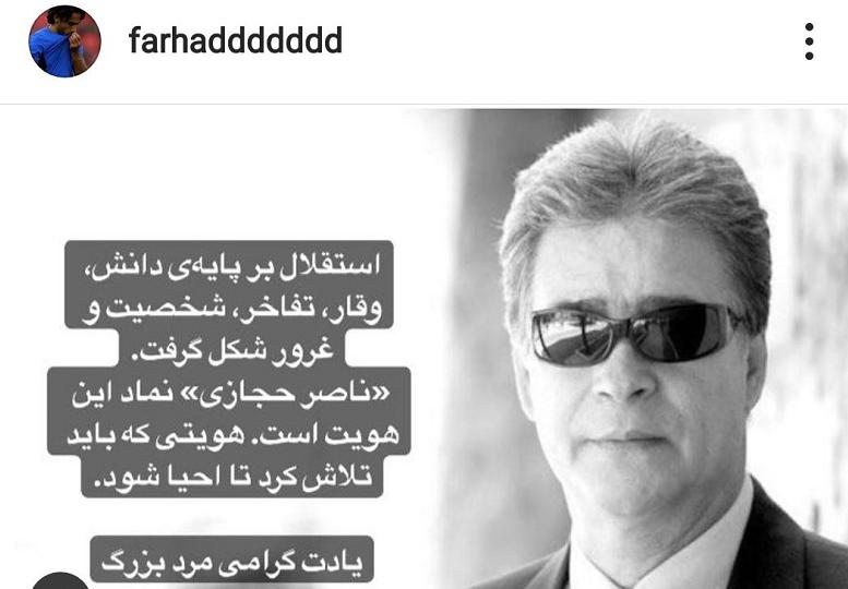 عکس| پست اینستاگرامی فرهاد مجیدی به بهانه سالگرد حجازی