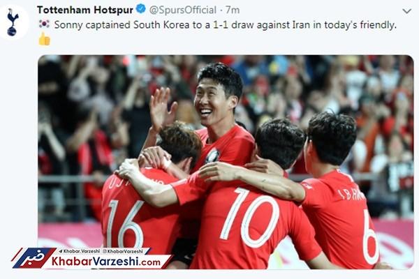 عکس| واکنش باشگاه تاتنهام به دیدار ایران و کره