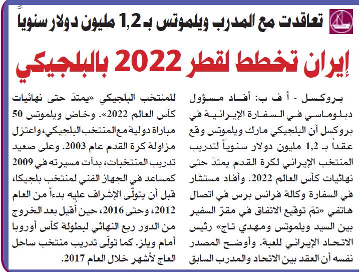 ادعای رسانه قطری در مورد قرارداد سرمربی جدید ایران