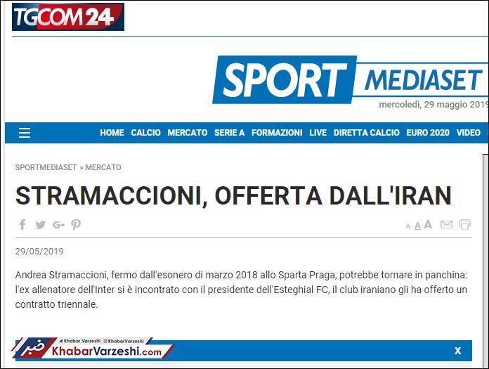 عکس| واکنش رسانههای ایتالیایی به مذاکره استراماچونی با استقلال