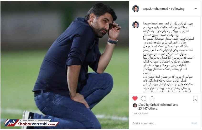 عکس| حمله محمد تقوی به استراماچونی