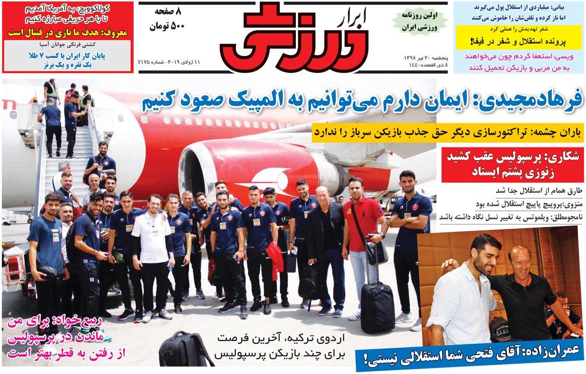 ابرار ورزشی  فرهاد مجیدی: ایمان داریم میتوانیم به المپیک صعود کنیم