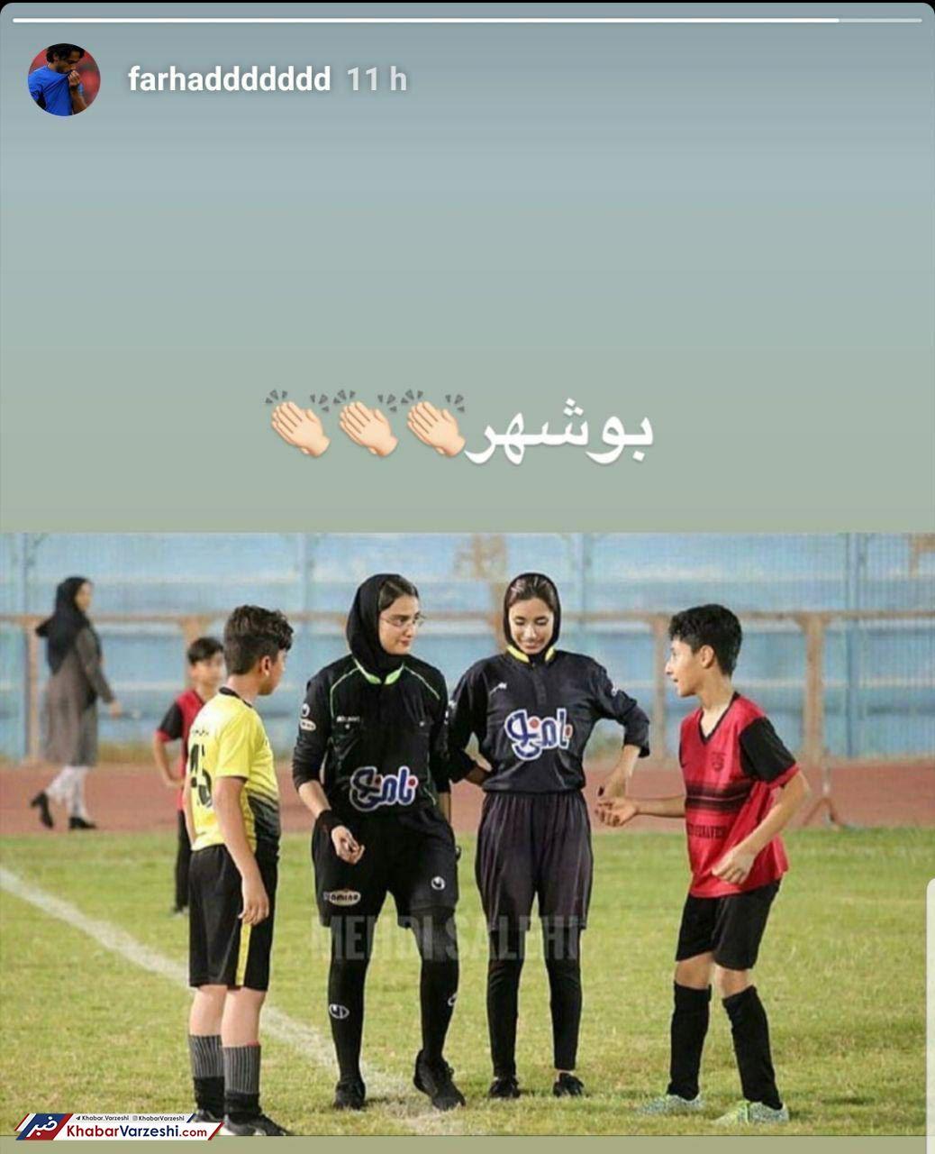 عکس -  تمجید فرهاد مجیدی از قضاوت زنان در فوتبال پسران