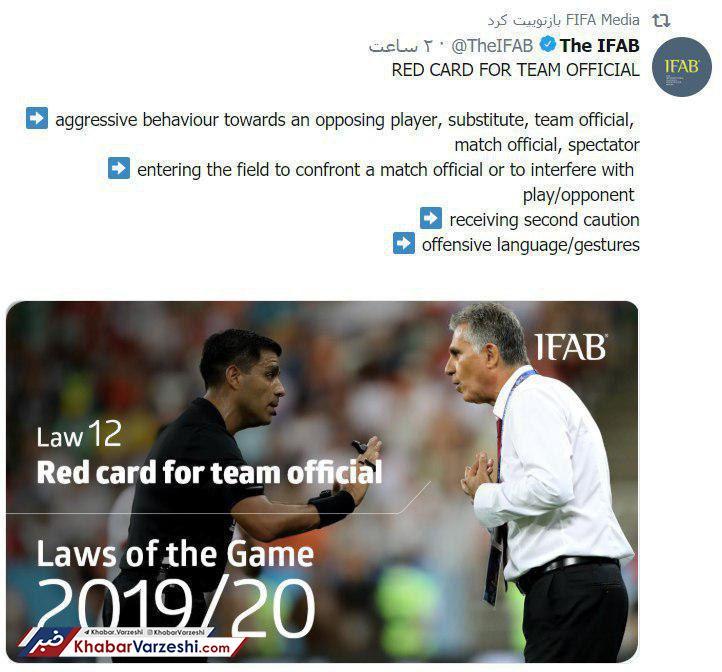 معرفی کارلوس کیروش به عنوان نماد «اعتراض» از سوی FIFA