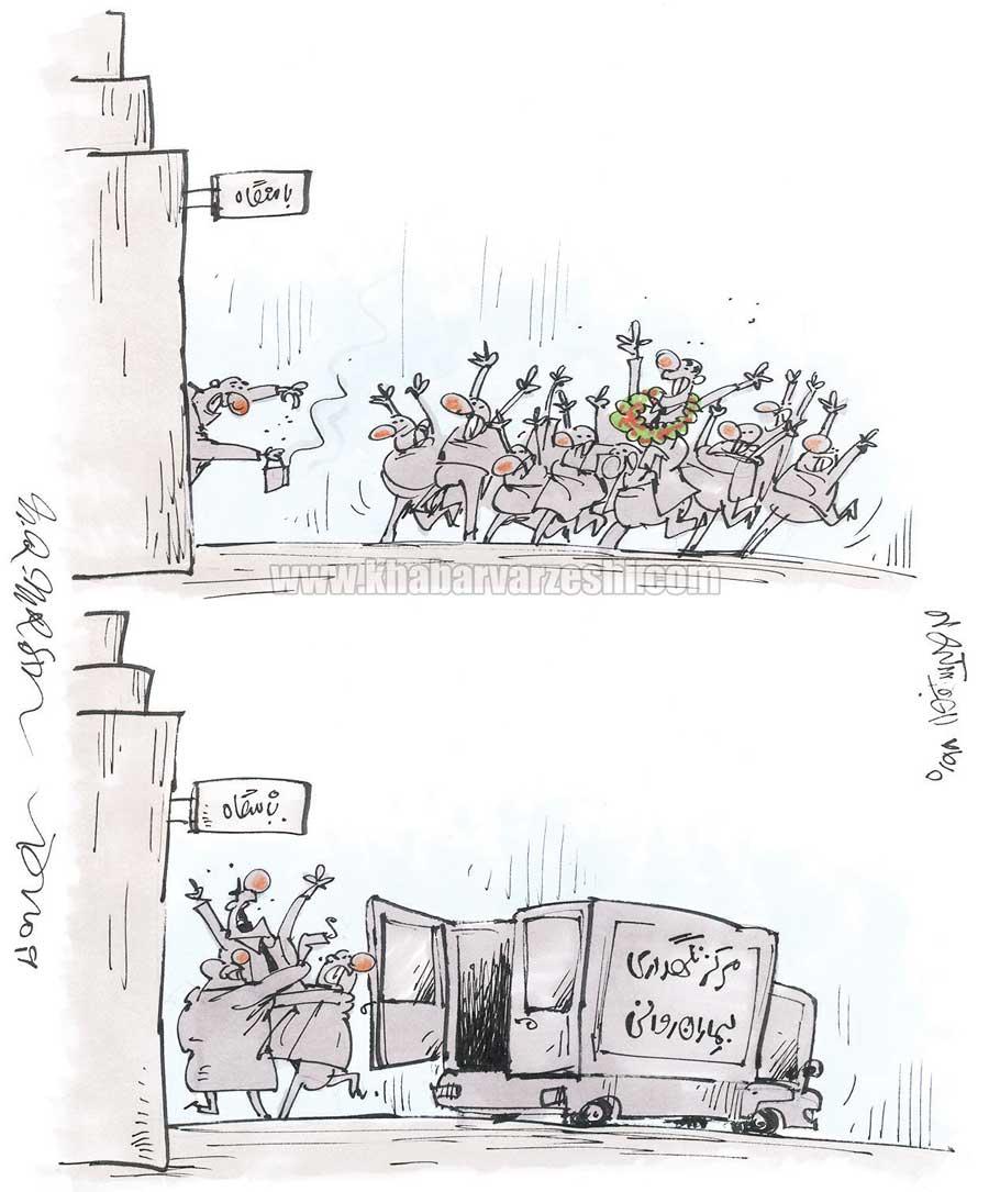کارتون| این داستان: مربیان خارجی...!