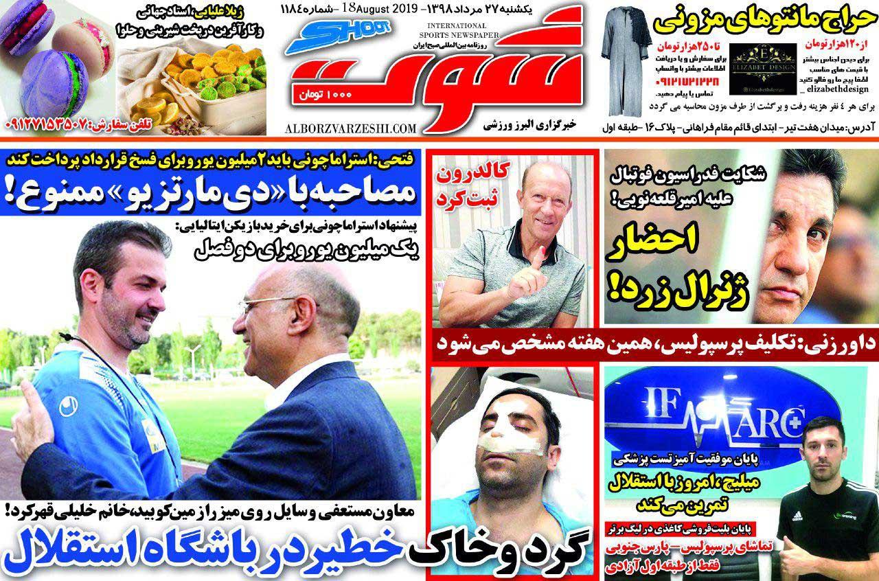 صفحه اول روزنامه شوت یکشنبه ۲۷ مرداد ۹۸