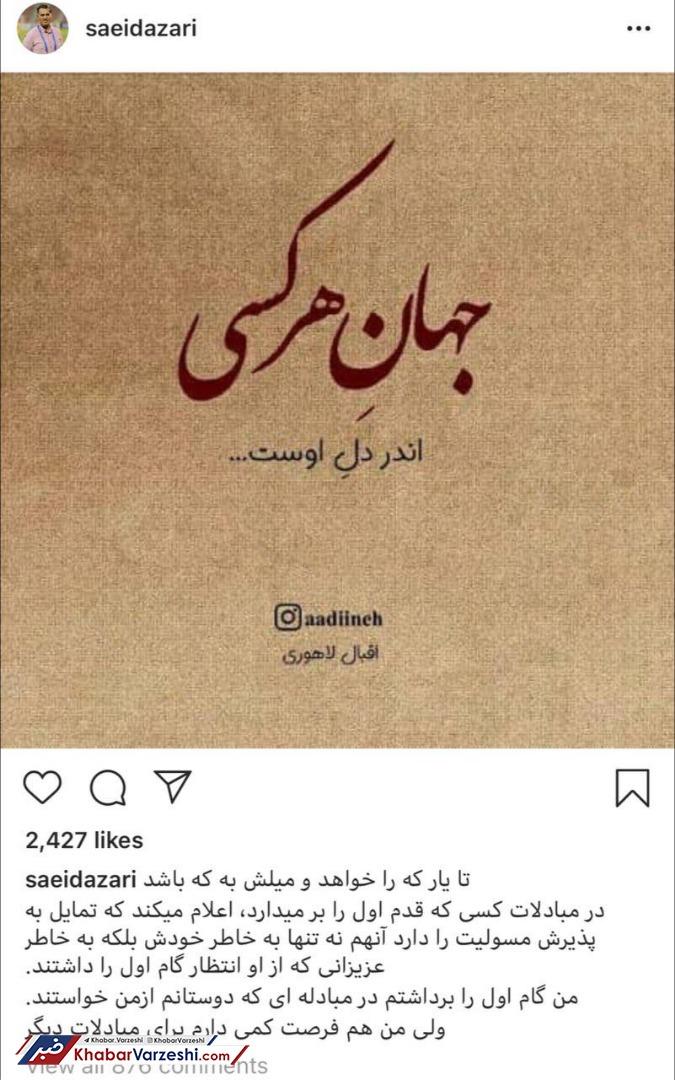 سعید آذری: گام اول را برداشتم