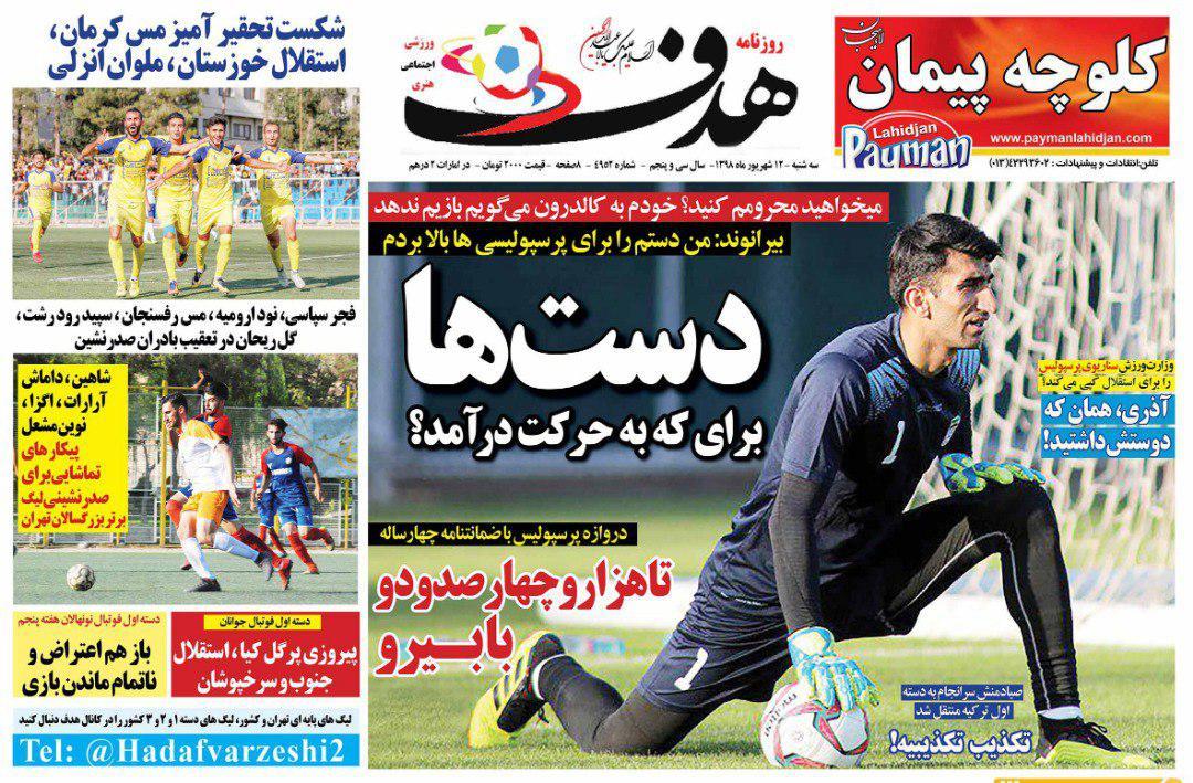 صفحه اول روزنامه هدف سهشنبه ۱۲ شهریور ۹۸
