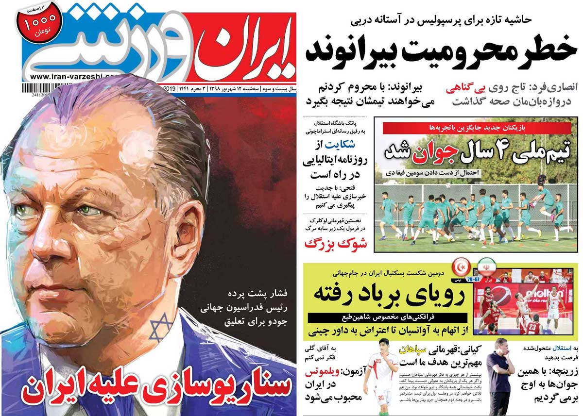 صفحه اول روزنامه ایرانورزشی سهشنبه ۱۲ شهریور ۹۸