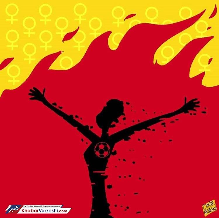 طرح  دختر آبی در آتش