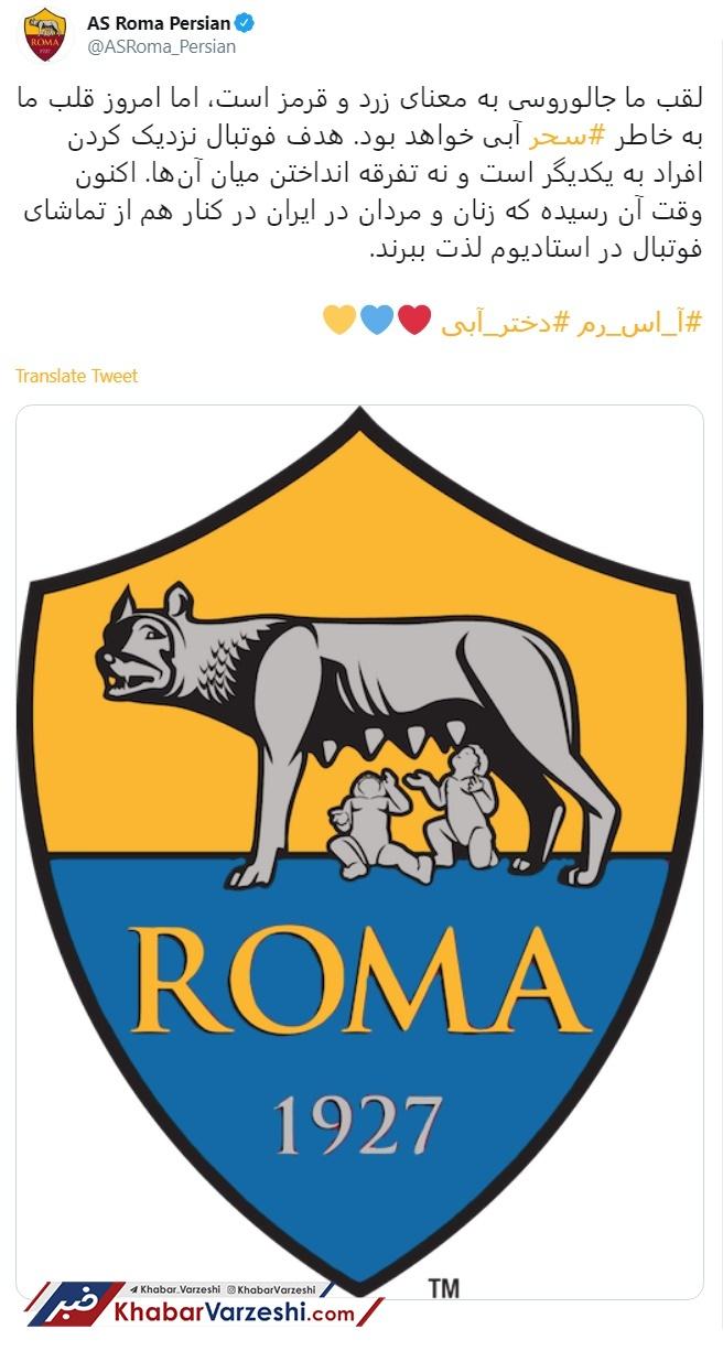 عکس| تغییر رنگ لوگوی رم برای دختر آبی
