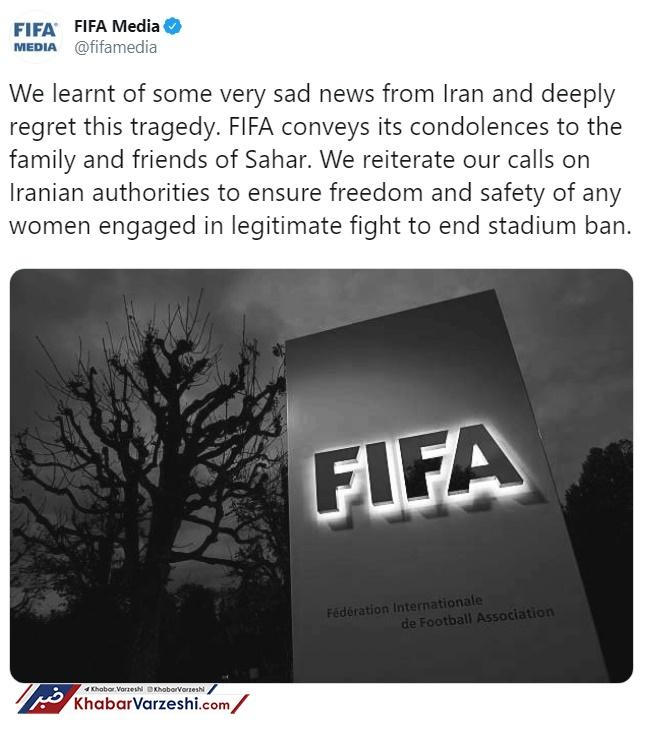 عکس| فیفا: حق ورود زنان به ورزشگاههای ایران را تکرار میکنیم