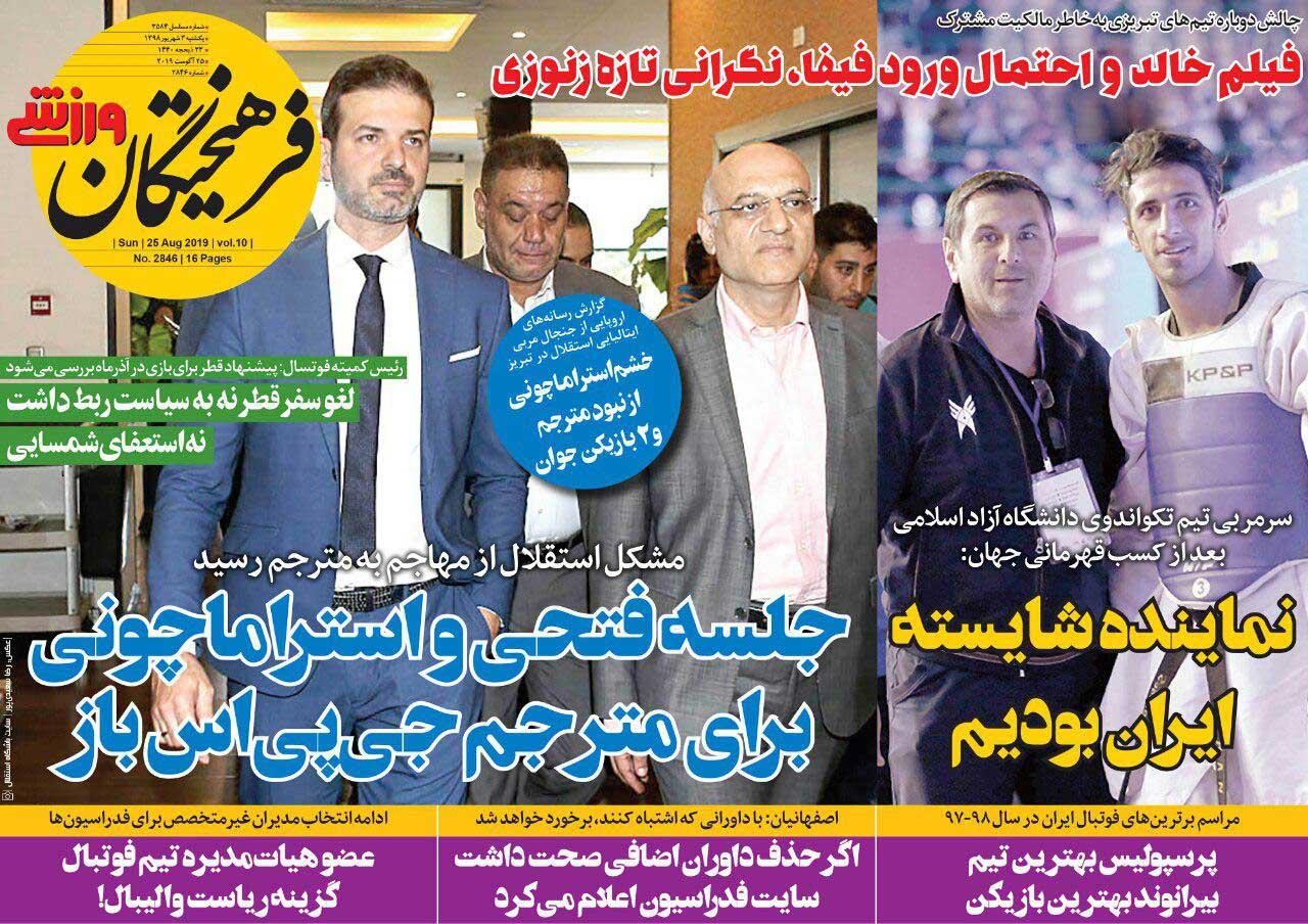 صفحه اول روزنامه فرهیختگانورزشی یکشنبه ۳ شهریور ۹۸