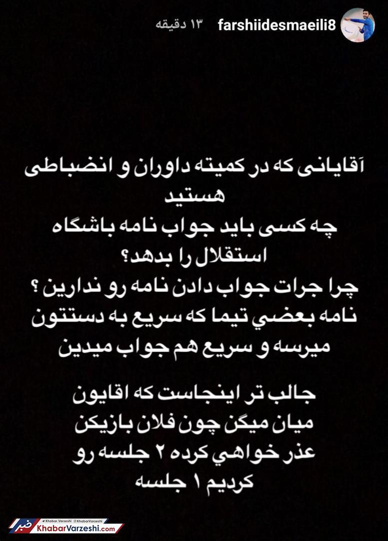 حمله شبانه فرشید اسماعیلی به کمیته انضباطی با کنایه به بیرانوند