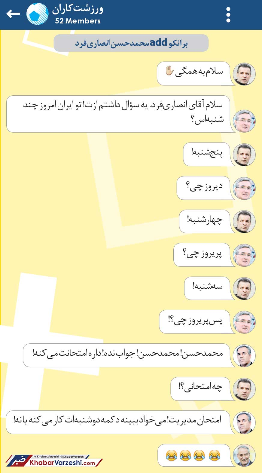 طنز ورزشتکاران میلاد سازمند درباره مقایسه عرب و انصاریفرد