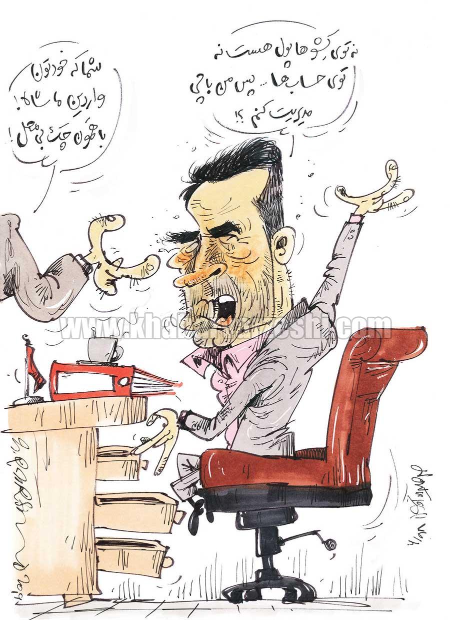 کارتون محمدرضا میرشاهولد در خبرورزشی درباره انصاریفرد مدیرعامل جدید پرسپولیس
