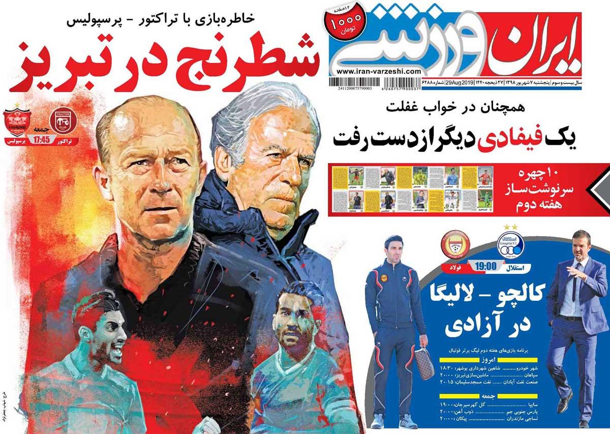 صفحه اول روزنامه ایرانورزشی پنجشنبه ۷ شهریور ۹۸