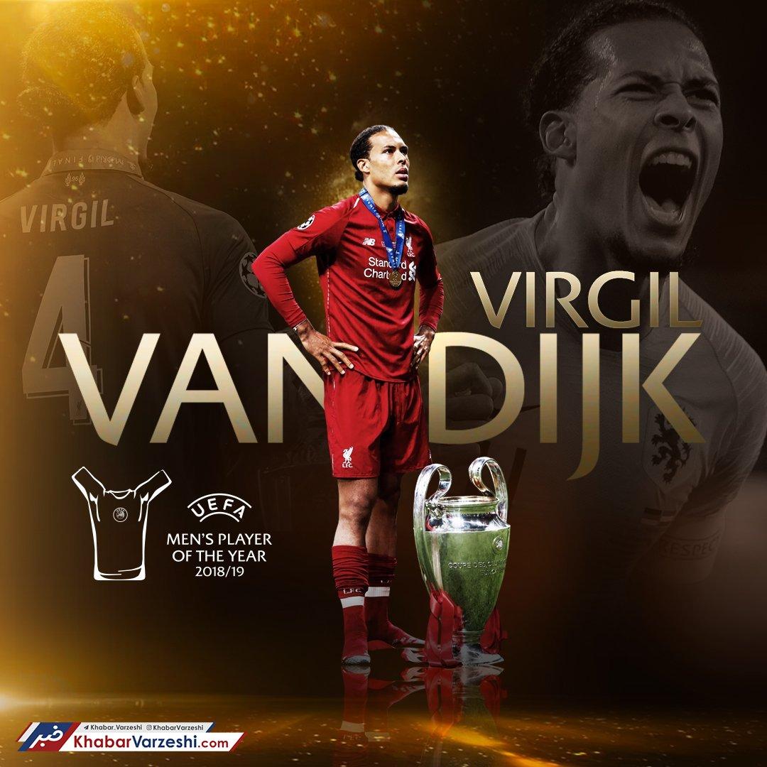 فاندایک بهترین بازیکن فصل اروپا شد