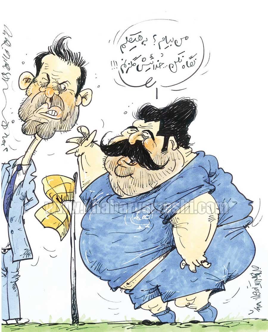 کارتون محمدرضا میرشاهولد درباره بهنام بانی و گلزن برای استقلال