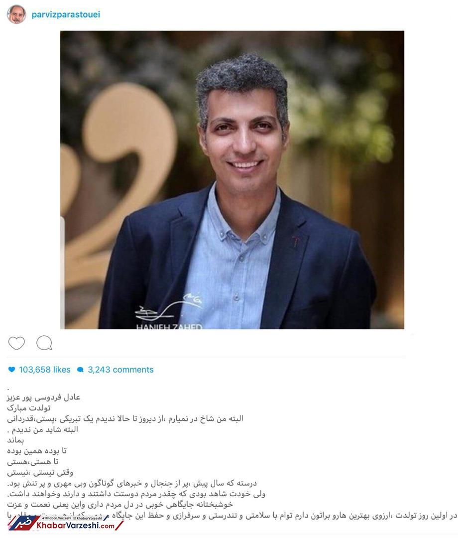 تبریک ویژه پرویز پرستویی به عادل؛ تا هستی، هستی...