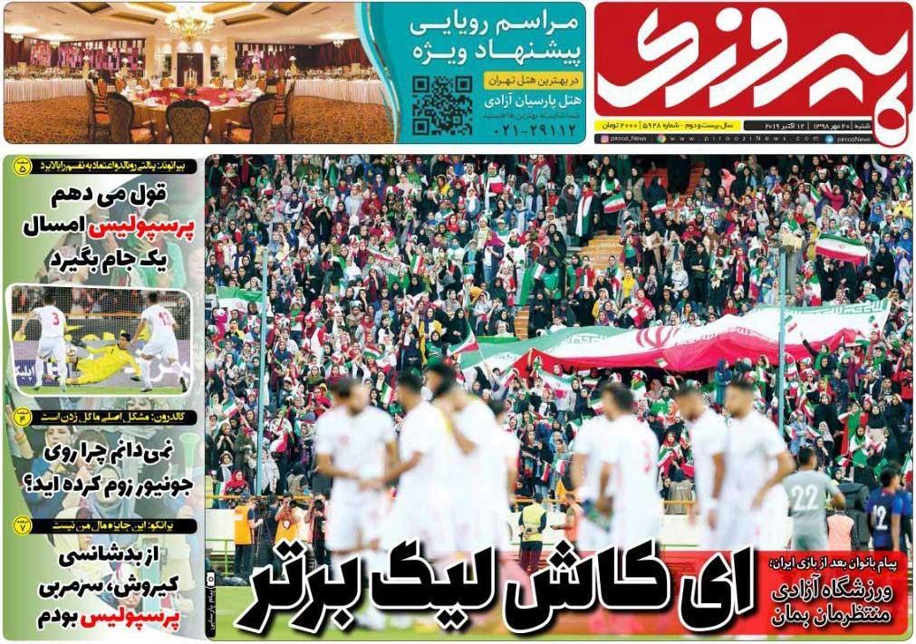 337870_959 روزنامه پیروزی| ای کاش لیگ برتر