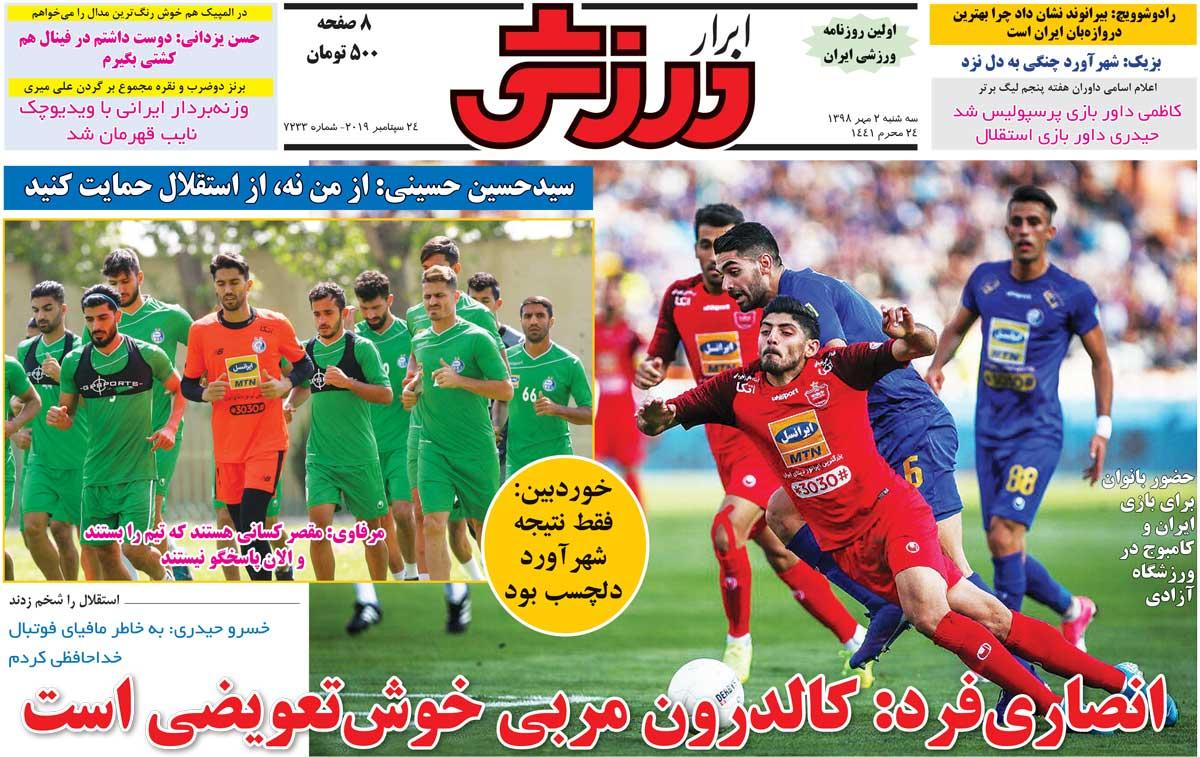 صفحه اول روزنامه ابرار ورزشی سهشنبه ۲ مهر ۹۸