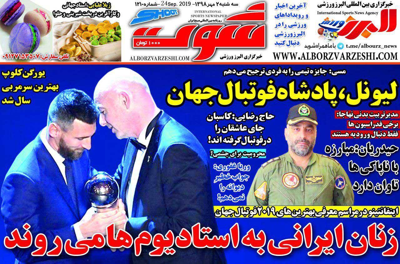 صفحه اول روزنامه شوت سهشنبه ۲ مهر ۹۸