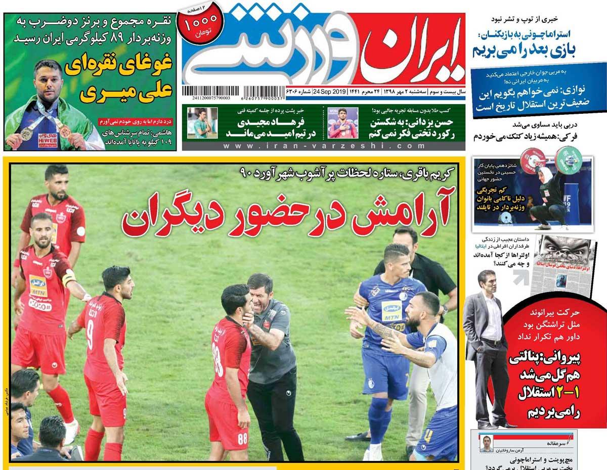 صفحه اول روزنامه ایران ورزشی سهشنبه ۲ مهر ۹۸