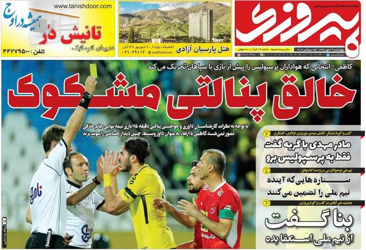 صفحه اول روزنامه پیروزی چهارشنبه ۳ مهر ۹۸