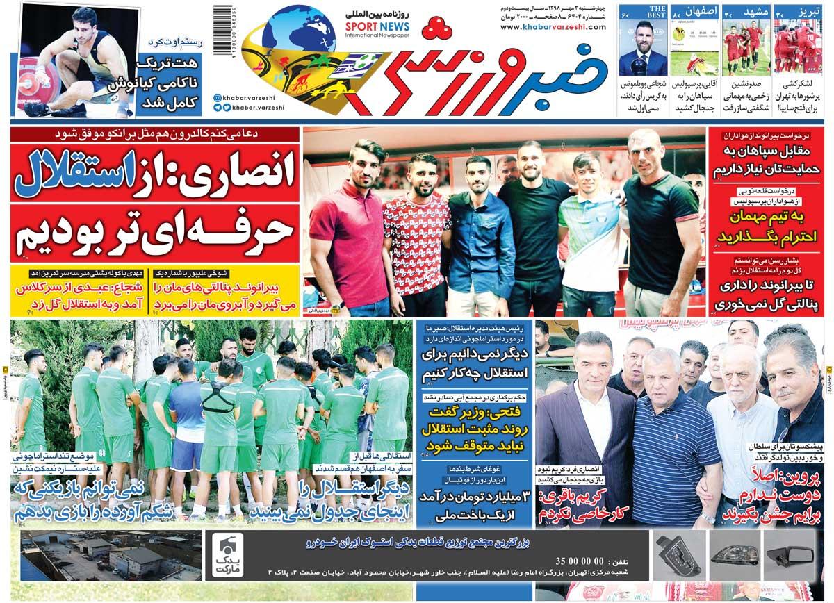 صفحه اول روزنامه خبرورزشی چهارشنبه ۳ مهر ۹۸