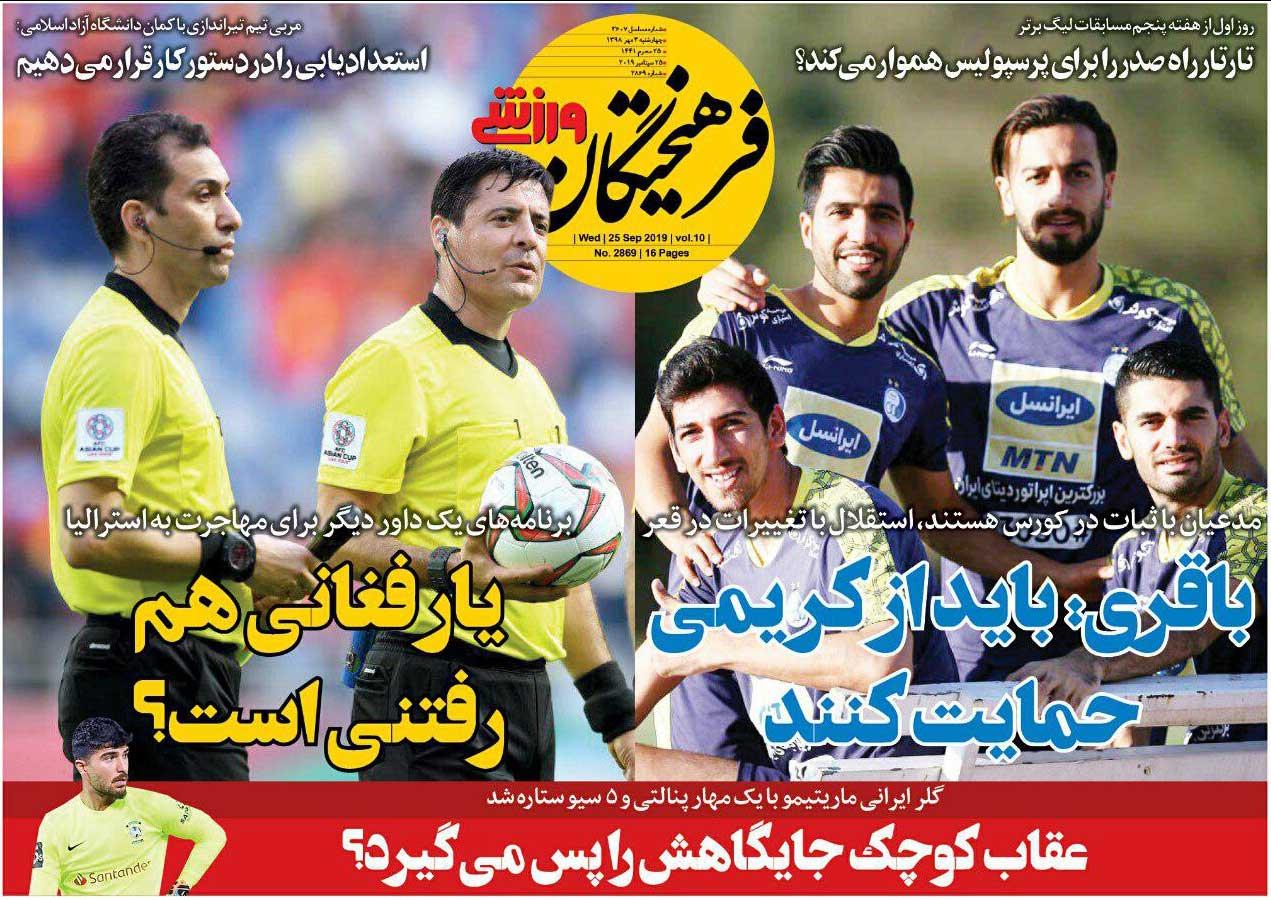 صفحه اول روزنامه فرهیختگانورزشی چهارشنبه ۳ مهر ۹۸